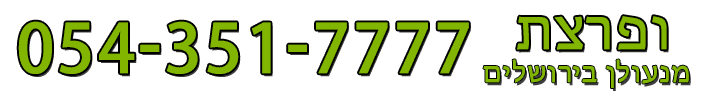 מנעולן בירושלים 054-351-7777